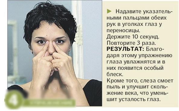 массаж для блеска глаз россошинская алена