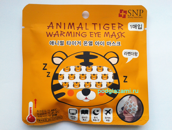SNP animal tiger warming eye mask